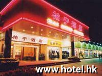 Bai Ning Hotel