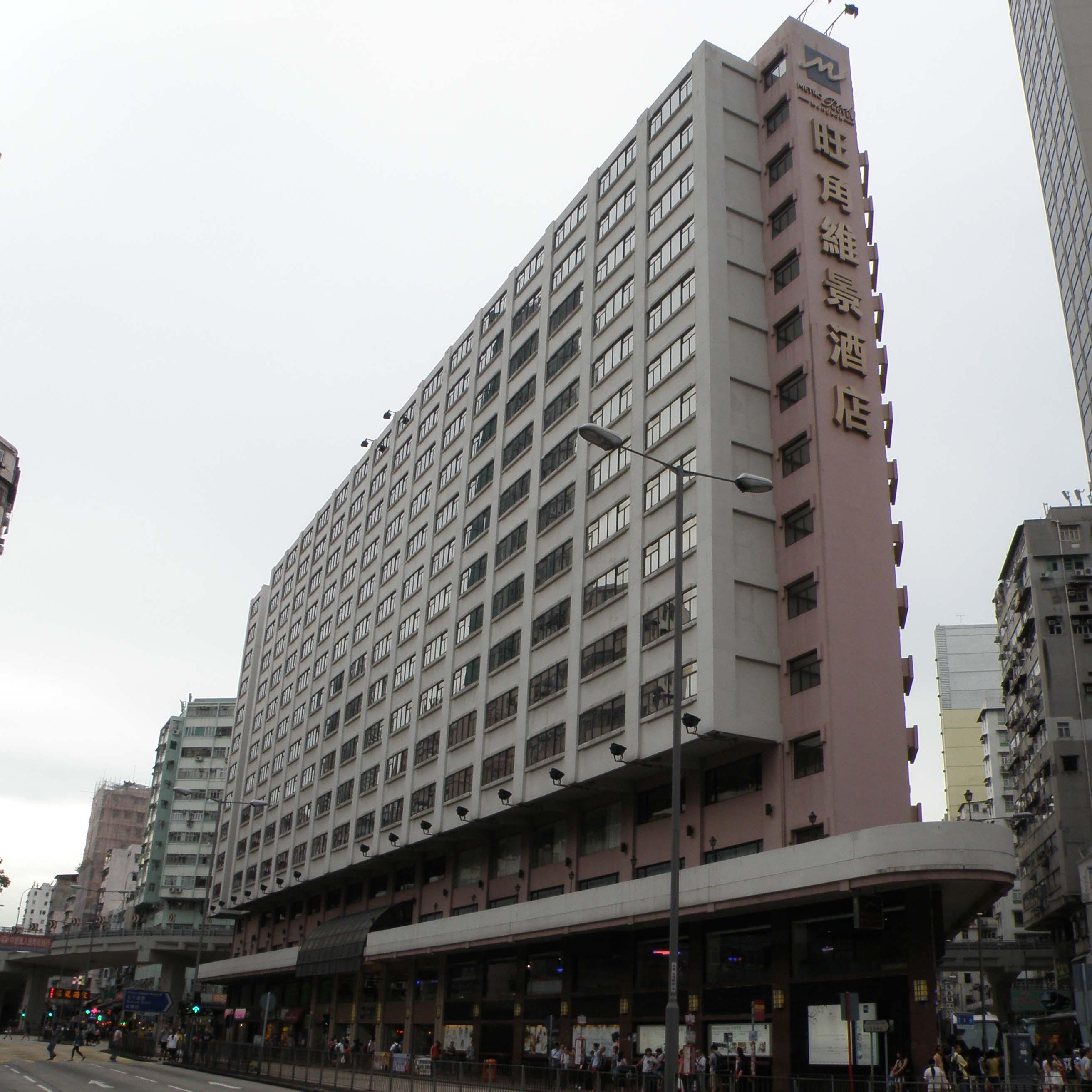 香港 旺角维景酒店